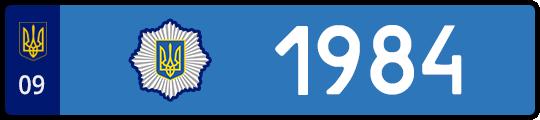 2012pol